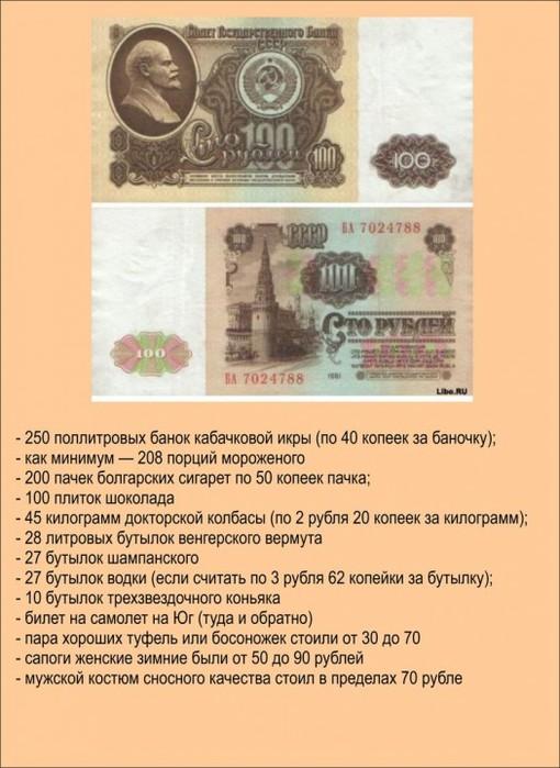 Ностальгия по Советским временам. - Страница 3 66666610