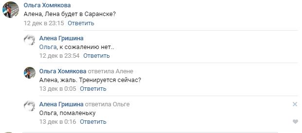 Елена Радионова-4 - Страница 8 A_aa__10