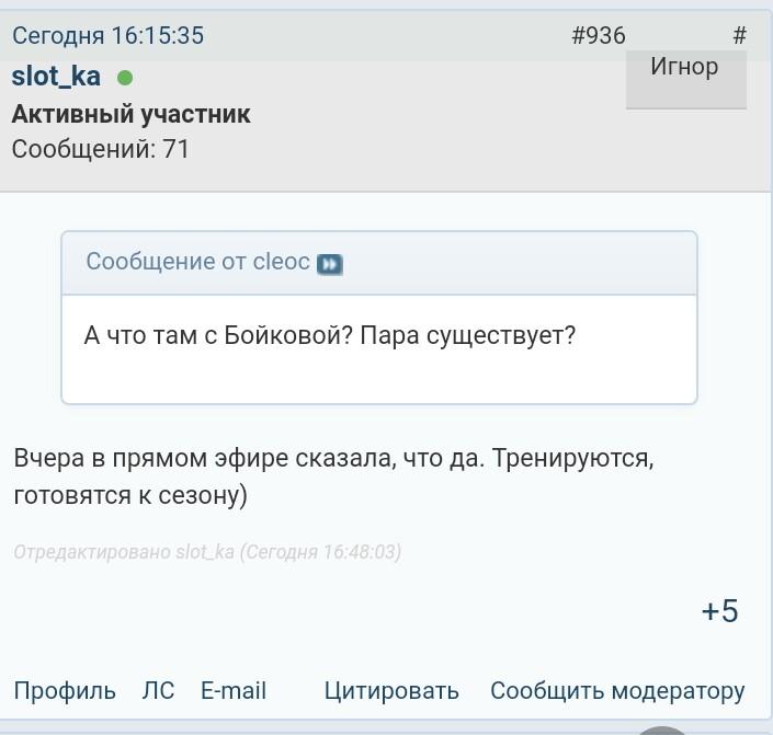 Александра Бойкова-Дмитрий Козловский - Страница 12 Screen10