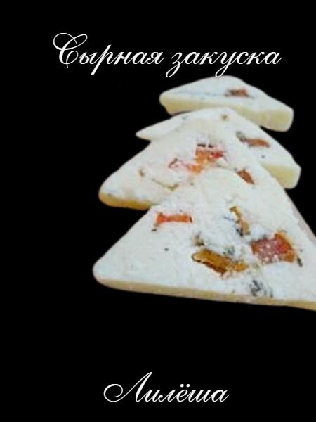 Сырная закуска 109913