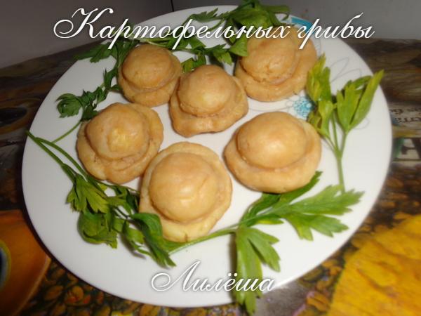 Картофельные грибы 110810