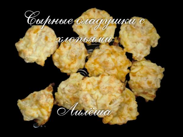 Сырные оладушки с хлопьями 110910