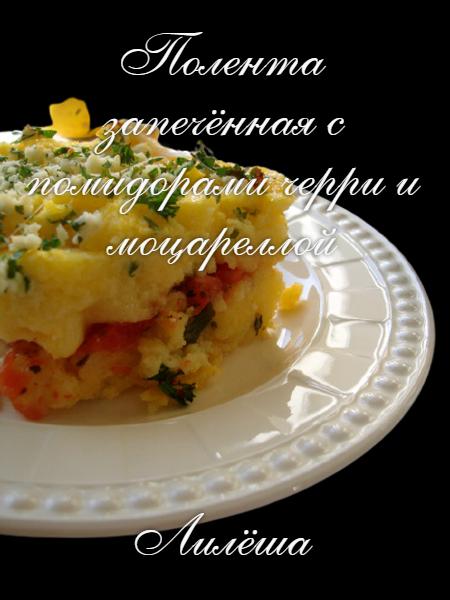 Полента, запеченная с помидорами черри и моцареллой 111210