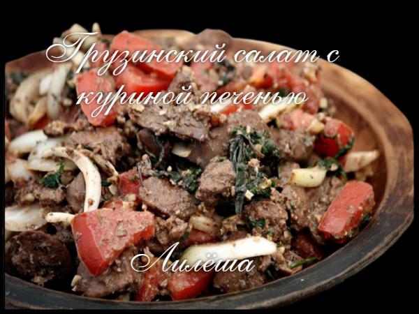 Грузинский салат с куриной печенью 111410
