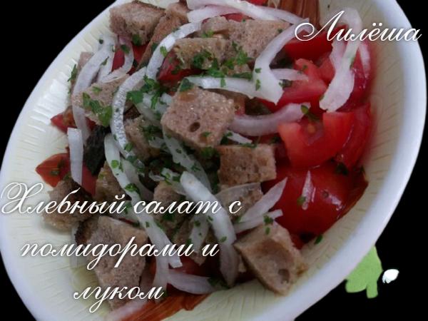 Хлебный салат с помидорами и луком 112610