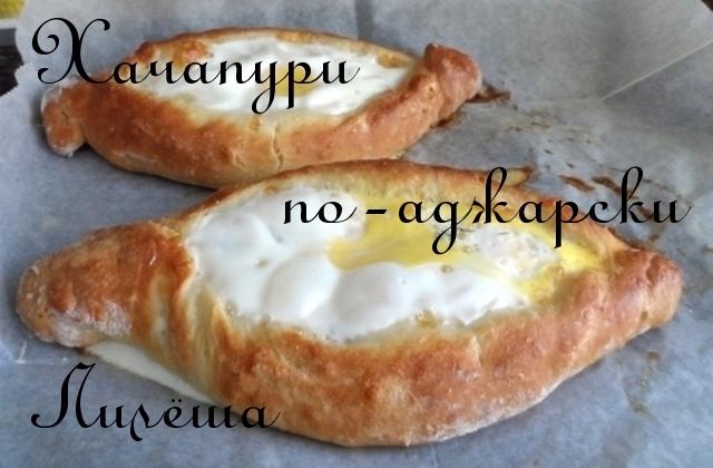 Хачапури по-аджарски (скороспелые) 1378