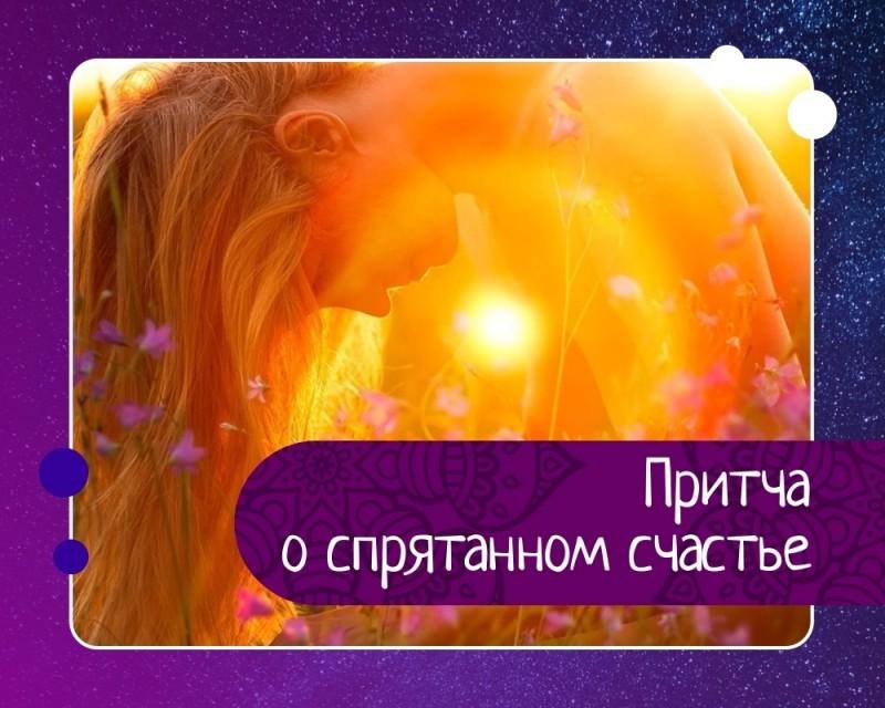 Притчи - Страница 14 1400