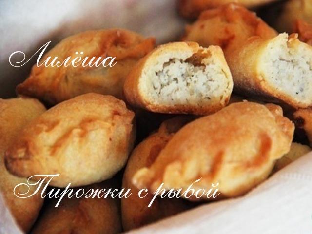Пирожки с рыбой «Семечки» 56010