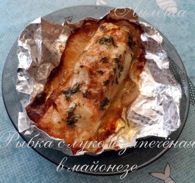 Рыбка с луком запечённая в фольге 56110