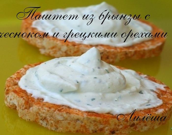 Паштет из брынзы с чесноком и грецкими орехами 56210