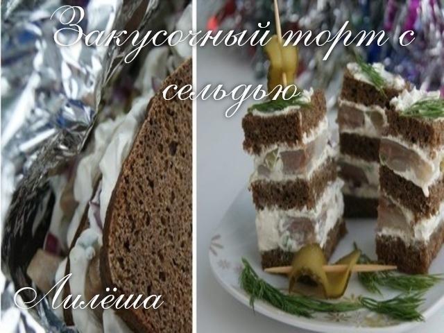 Закусочный торт с сельдью 58010