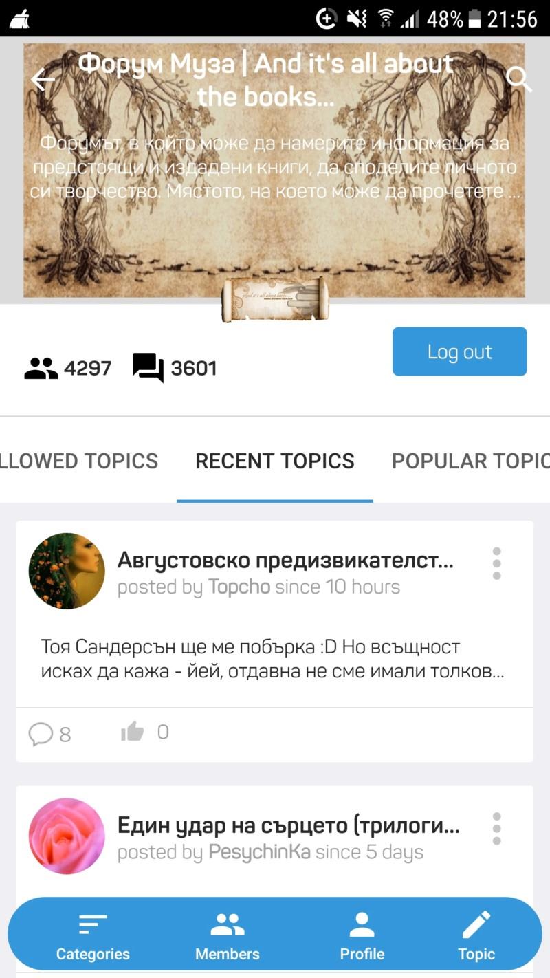 Преглеждайте Муза вече и чрез мобилното приложение Topic'it! 20180813