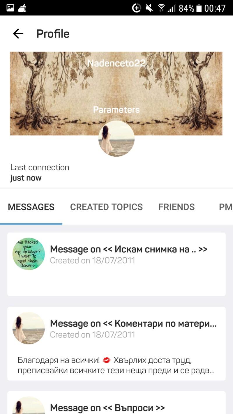 Преглеждайте Муза вече и чрез мобилното приложение Topic'it! 20180815