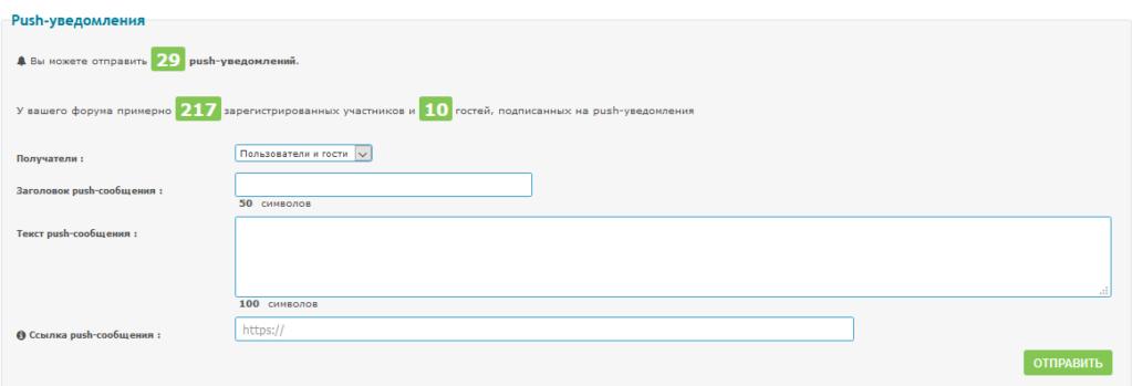 Персонализованные push-уведомления : новый способ вовлечения ваших пользователей Push-110