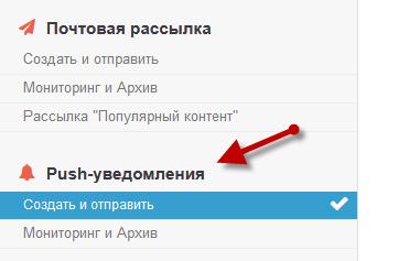 Персонализованные push-уведомления : новый способ вовлечения ваших пользователей Push-210