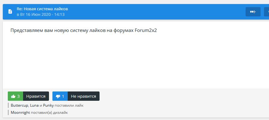 Новая система лайков на форумах Forum2x2 Ru_lik10
