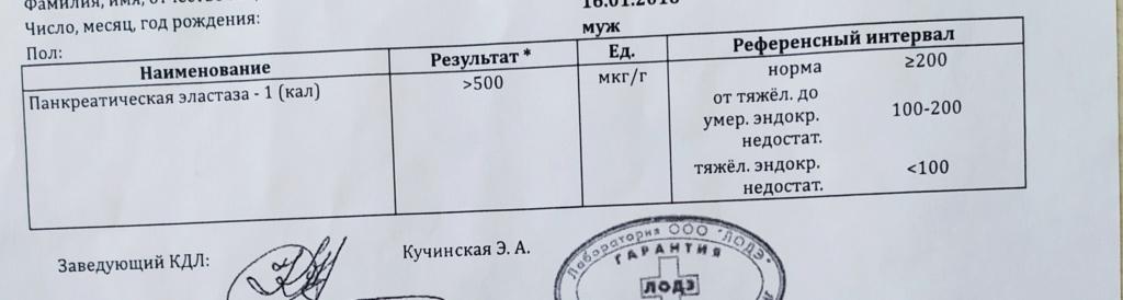Евгений 13.01.2016 Img_2019