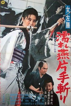 Lady Sazen and the Drenched Swallow Sword - 1969 - Kimiyoshi Yasuda Pshysc10