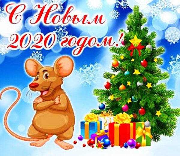 С НОВЫМ ГОДОМ 2020! 202010