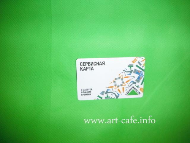 Бонусные и дисконтные пластиковые карты - коллекционирование (Bonus and discount cards - collecting)) - Page 5 710