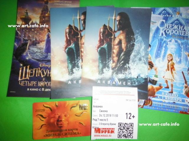 Новые фильмы в кинотеатре - рецензии, отзывы, рекомендации - Страница 9 Aquama10