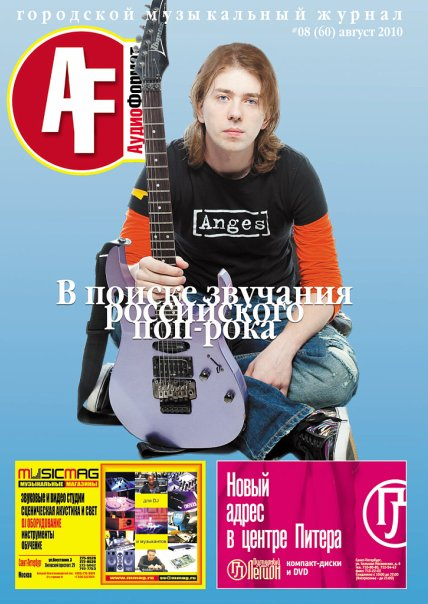 Музыкальные носители - что их ждет в 21 веке? - Страница 4 Audio-10