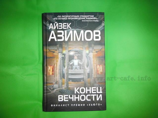 Мир Фантастики - научная фантастика, фэнтези, мистика и т.д. - Page 4 Azimov10