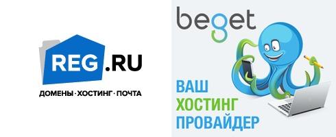 Хостинги и доменные имена Beget10