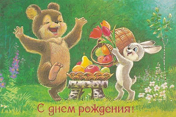 Поздравления с Днем Рождения! - Страница 20 Den-ro10