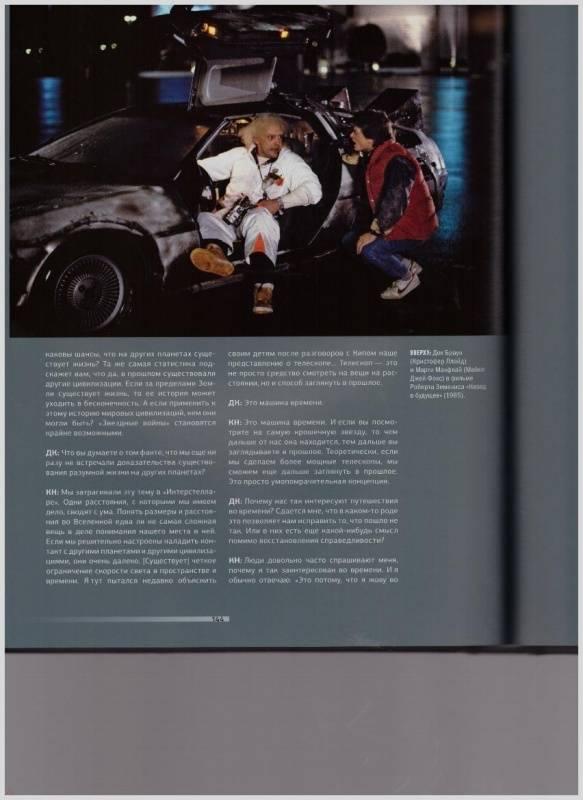 Fantastic Cinema (Фантастика, хоррор в кино) - отзывы и просмотр - Page 3 Fantas10