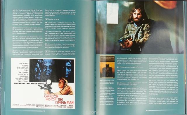 Fantastic Cinema (Фантастика, хоррор в кино) - отзывы и просмотр - Page 3 Fantas11
