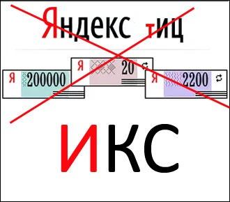 Поисковые системы интернета: Яндекс, Google и т.д. - Страница 2 Iks10