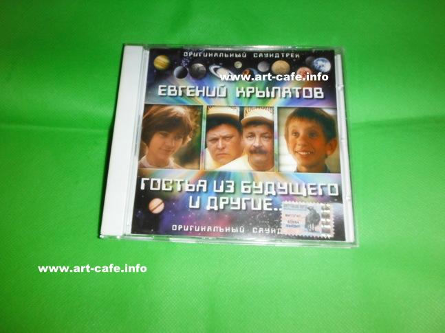 Ваши музыкальные и видео приобретения (CD и DVD) - Страница 3 Krylat10