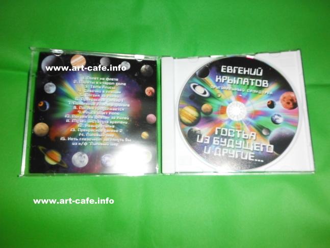 Ваши музыкальные и видео приобретения (CD и DVD) - Страница 3 Krylat12