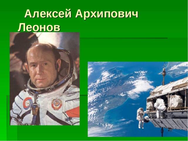 Космос, пилотируемый полет на планету Марс и т.д. - Страница 3 Leonov10