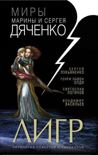 Лучшие произведения советской, российской, русскоязычной фантастики - Page 4 Ligr11
