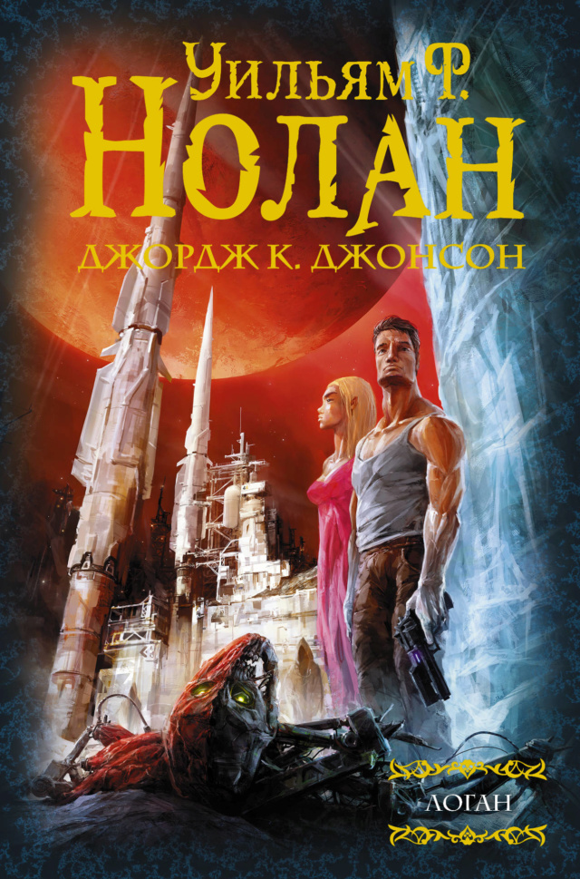 Мир Фантастики - научная фантастика, фэнтези, мистика и т.д. - Page 4 Logan10