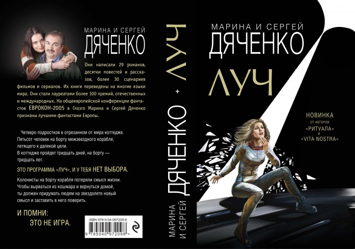 Лучшие произведения советской, российской, русскоязычной фантастики - Страница 3 Luch_10