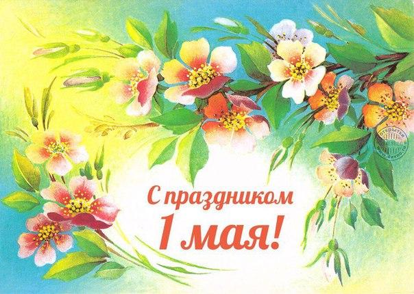 Поздравления с праздниками! - Page 6 Prazdn10