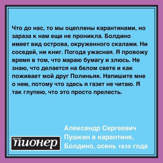 ПАНДЕМИЯ КОРОНАВИРУСА COVID-19 (coronavirus pandemic) - Page 5 Pushki12