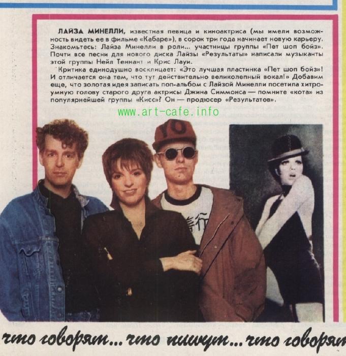 """Дуэт """"Pet Shop Boys"""" - мастера интеллектуального диско - Страница 3 Rovesn10"""