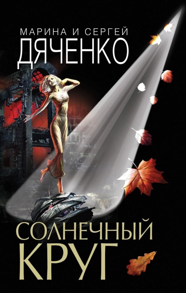 Лучшие произведения советской, российской, русскоязычной фантастики - Page 4 Solnec10