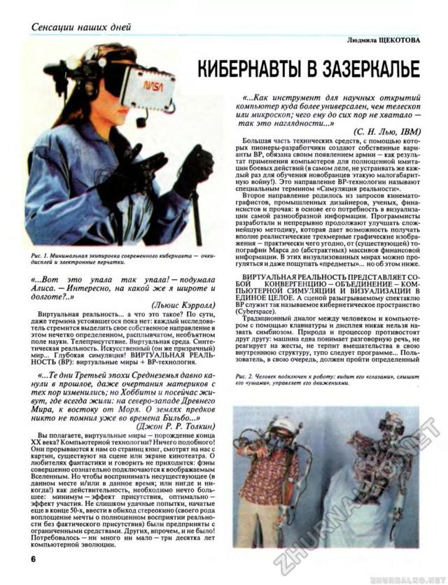 Новости и обсуждения науки и техники, современные технологии, научно-технический прогресс - Страница 3 Teh_mo12