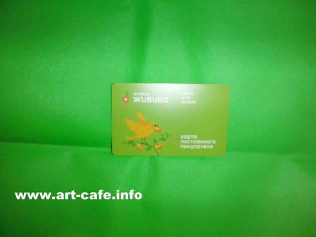 Бонусные и дисконтные пластиковые карты - коллекционирование (Bonus and discount cards - collecting)) - Страница 5 Zivika10
