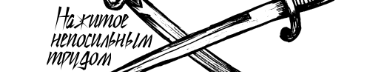 Гратар Добряк 12