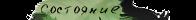 Веточка омелы - Страница 14 Eaau_n10