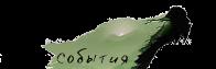 Изба Трепальня - Страница 6 Eoau10
