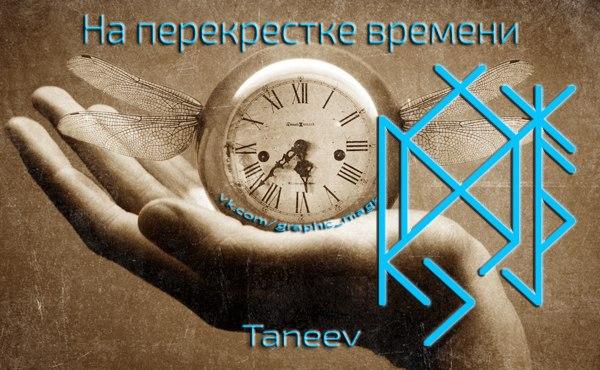 На перекрестке времени 13270710
