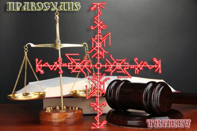 Правосудие 5e3ebc10