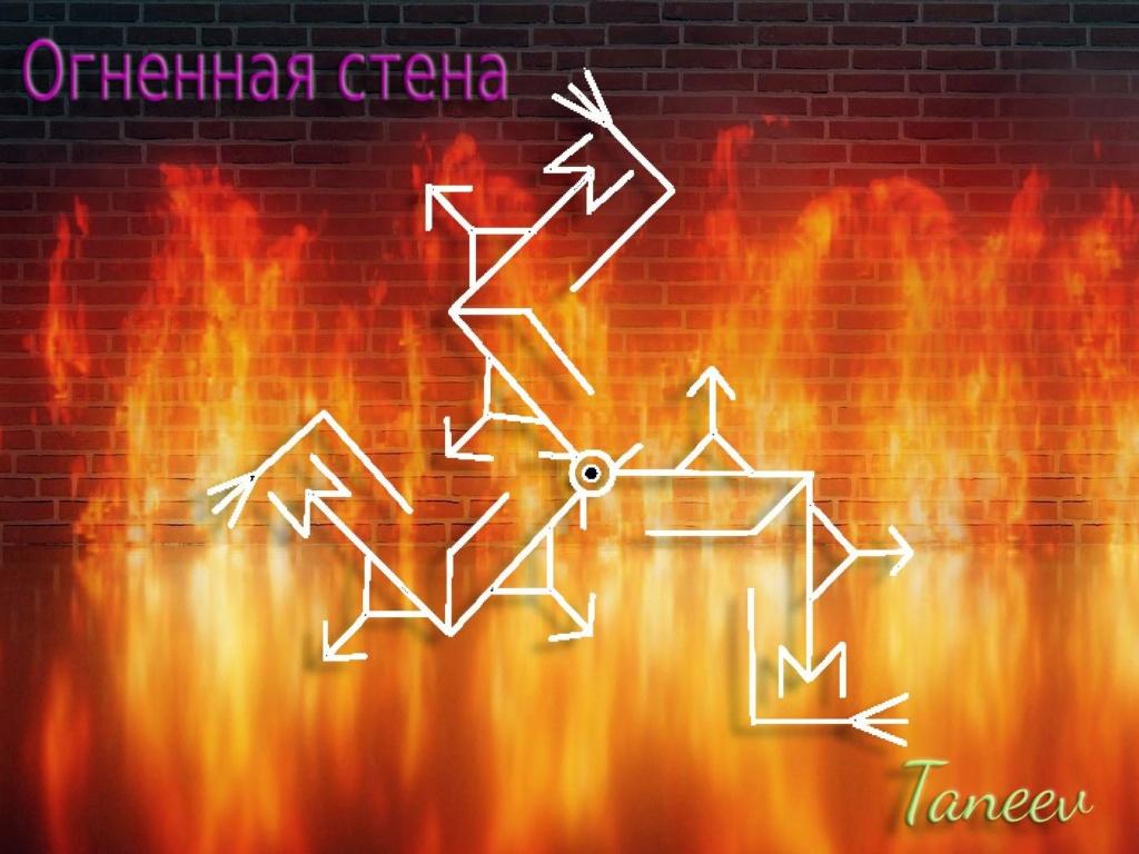 Огненная стена Look10